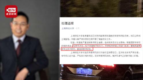 """涉""""性骚扰""""副教授钱逢胜被上财开除 已辞任多家上市公司独董"""