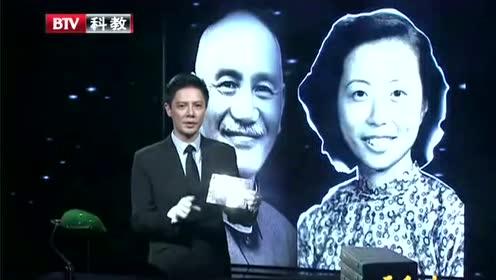 """蒋介石腹中最致命的""""毒药""""! 特工情报大揭秘"""