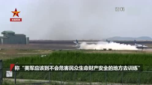 美军照明弹弹壳掉落日本农田 日方严正抗议  本月5日和6日