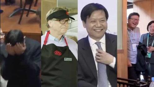 互联网大佬年度爆笑瞬间,你来看看哪个老板最可爱?