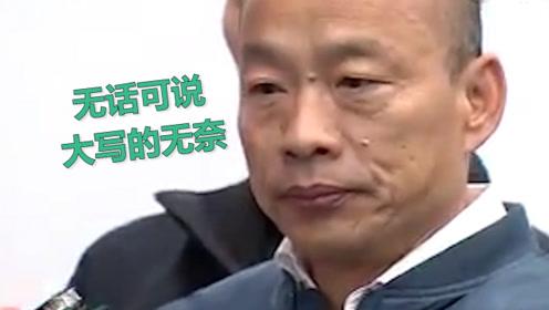 床上拥裸女?民进党为抹黑再发色情照攻击 韩国瑜:非常下三滥