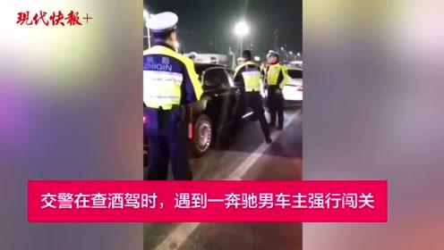 南京一奔驰车司机闯关,交警破窗制服