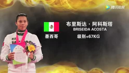 跆拳道大满贯种子选手——墨西哥 布里斯达!