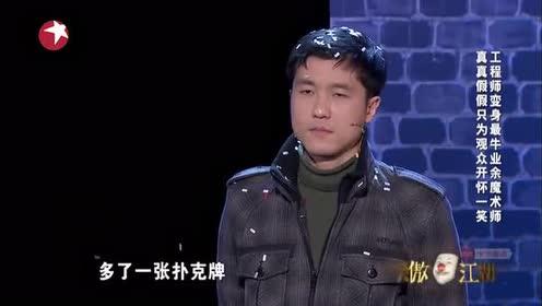 笑傲江湖:中年大叔表演口吐扑克牌!公然的小动作!却是如此搞笑
