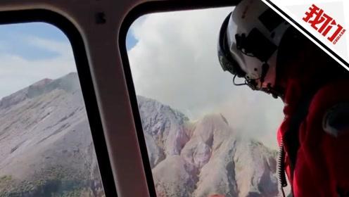 新西兰火山喷发2名广东游客已找到 母女二人已非中国国籍