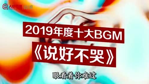 注入灵魂!2019年度十大BGM出炉,你最爱哪一首?