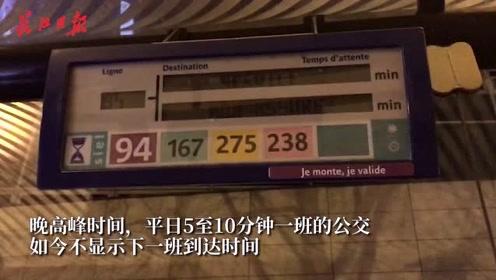 提前两小时出门,公交久等不来……法国大罢工,日常通勤太麻烦