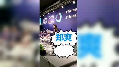 郑爽出席第二十五届联合国气候变化大会并发言,侃侃而谈超级自信