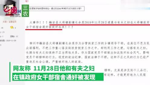 广西一副镇长被举报和有夫之妇通奸 纪委:严重违纪 正接受审查