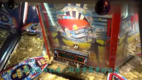 游戏厅中的推币机,为何硬币都掉不下来?今天终于明白原因了