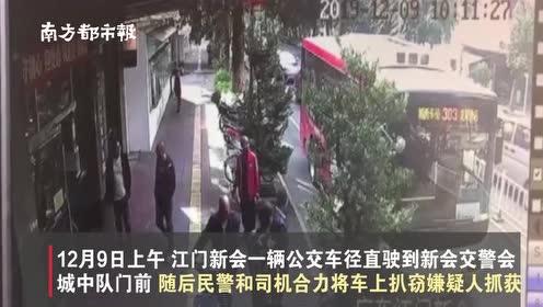 机智!江门公交司机发现车上有小偷后,把车直接开到交警中队门口