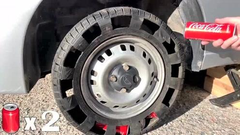 把轮胎掏空,塞进几十罐可乐,开起来的结果会是怎么样?