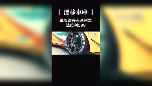 法拉利599改装漂移车 大佬