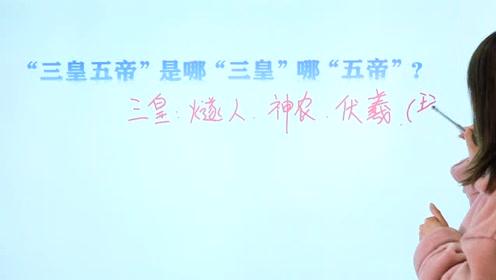 """公务员考试题:""""三皇五帝""""是指哪些历史人物?"""