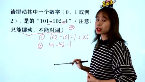 一道小学数学趣味题,如果能在1分钟内算出来,妥妥是个学霸