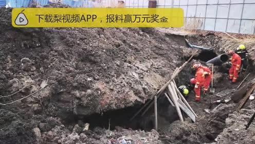 吉林一管道施工工地突发坍塌,一名工人被埋压
