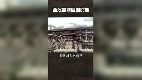汉朝最鼎盛的时期疆域有多广?新疆就是那时归入中国的!