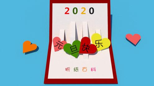 2020元旦贺卡,精美3D立体贺卡,亲子DIY手工折纸教学