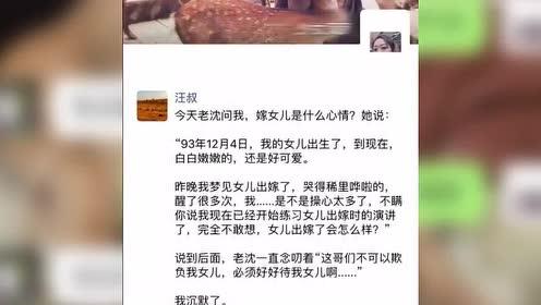 为躲相亲,网友P图刘昊然做男友,得知父亲反应后泪奔