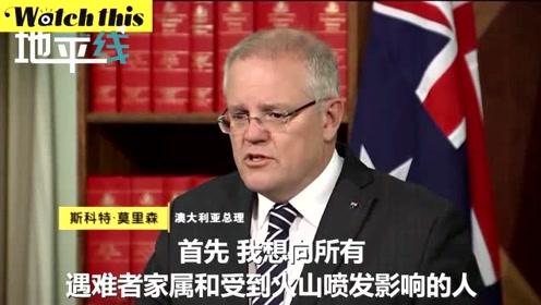 澳总理:怀特岛仍然非常危险 我们会在仔细检查后进入该区域