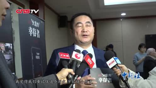 《重庆大轰炸幸存者访谈录》首发记录百余位幸存者口述经历