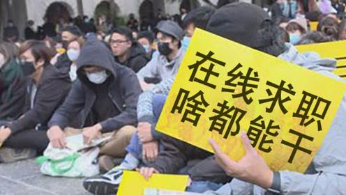 逼他人罢工后 乱港暴徒在线求职:活不下去了 啥工作都能干