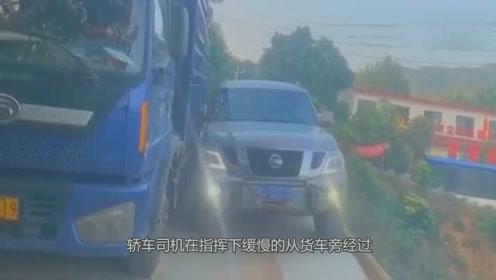 名副其实的老司机,一边是货车,一边是深渊,这技术叹为观止!