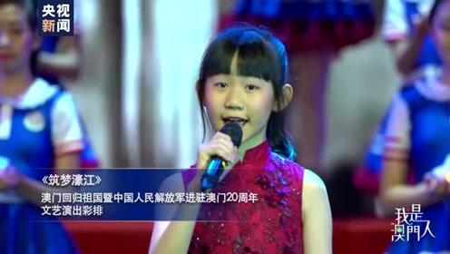 """听11岁""""小龙女""""传唱《七子之歌》 童声回响濠江"""