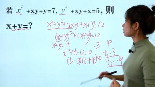 广东中考真题,如题所示求x+y的值,此类题型广东每年都考
