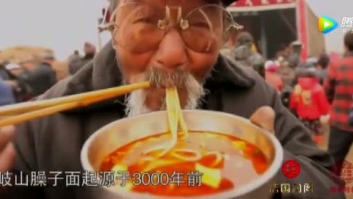 《舌尖上的中国》只吃面不喝汤  是岐山人约定俗成的饮食规矩