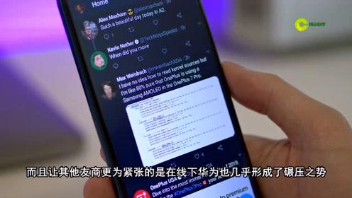 华为手机线上线下销量均第一!小米:我太难了!