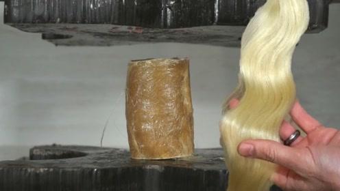 万物皆可碎的液压机,这次遇到天敌了!没想到是人类的头发