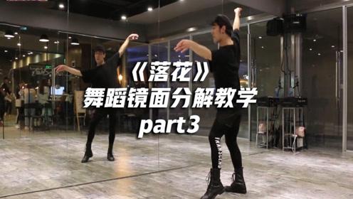 好看的中国风年会舞蹈,《落花》舞蹈镜面分解教学part3