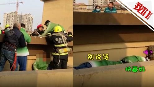3个熊孩子躲在17楼外阳台一动不动 背后原因让人哭笑不得