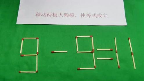 小学奥数题:怎么能让9-9=11成立,学会了过年考考小伙伴