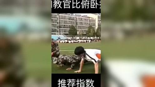 教官这次不嘚瑟了!和学生比赛俯卧撑,学生各方面完成碾压!