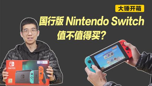 【大锤开箱】国行版 Nintendo Switch 值不值得买?