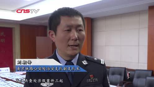 南京铁路警方捣毁3处制贩假票窝点缴获假火车票1400余张