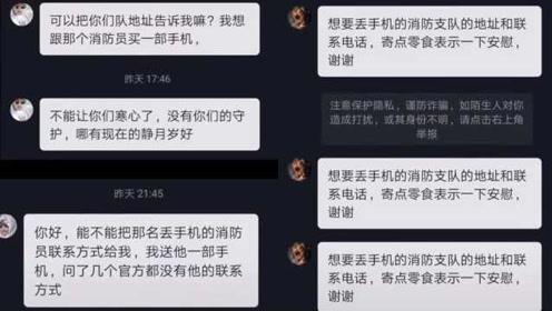 消防救火后发现手机被偷,网友留言要送手机:不能让你们寒心
