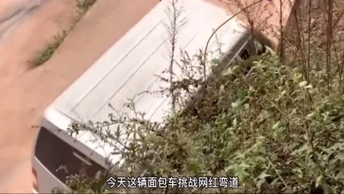 五菱神车打卡网红弯道,只差一点点就完美,司机真是个高手!