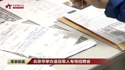 北京市举办退役军人专场招聘会