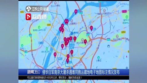 史上最完整版!侵华日军南京大屠杀遇难同胞丛葬地电子地图上线