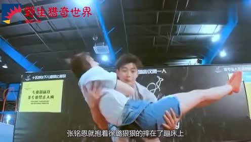 张铭恩公主抱徐璐,不慎摔倒,徐璐的回应,承包了我一年笑点