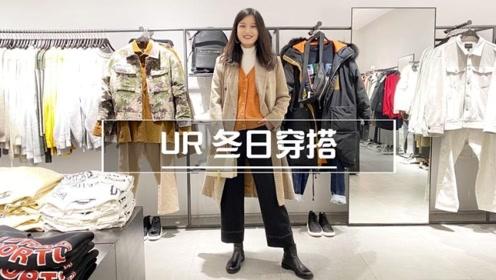 探店UR新款服装,不管你是大女人还是小清新,冬季穿搭不重样