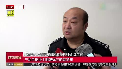 """北京交警提示""""买皮卡送京牌""""传言不靠谱"""