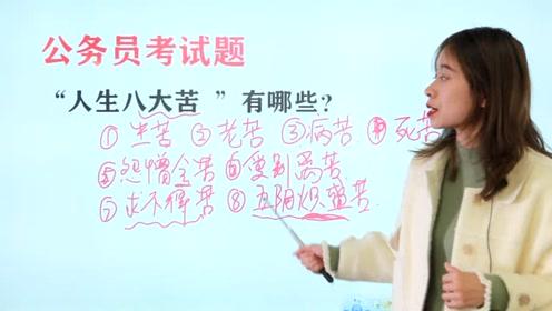 """民俗常识测试:""""人生八大苦 """"是哪8个方面?"""