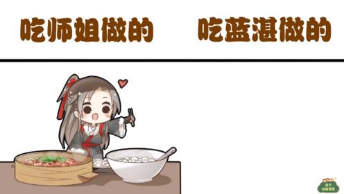 魏无羡吃师姐做的莲藕排骨汤vs吃蓝湛做的,好好的一个人,可惜了