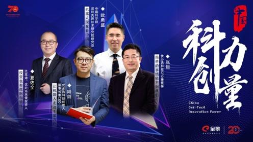 优必选科技:带领中国AI人形机器人走向世界科技前沿|中国科创力量