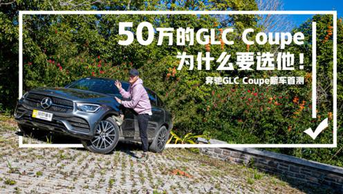 改款后配置更高 动力更强 GLC轿跑你心动吗?