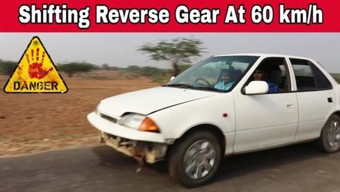 汽车时速60公里前进时,挂入倒挡会怎样?瞬间场面失控!